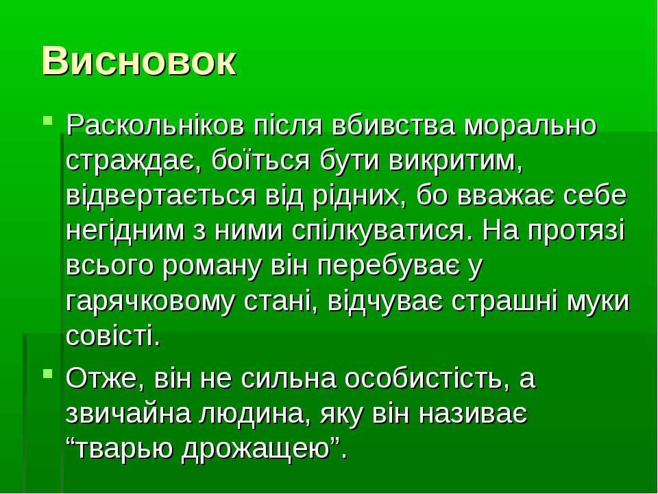 Висновок Раскольніков після вбивства морально страждає, боїться бути викритим...