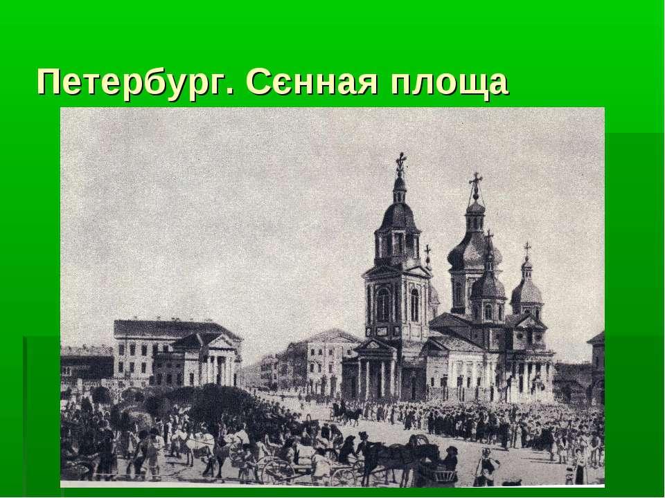 Петербург. Сєнная площа