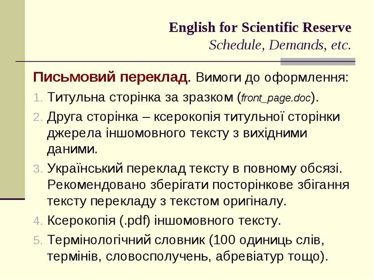 English for Scientific Reserve Schedule, Demands, etc. Письмовий переклад. Ви...