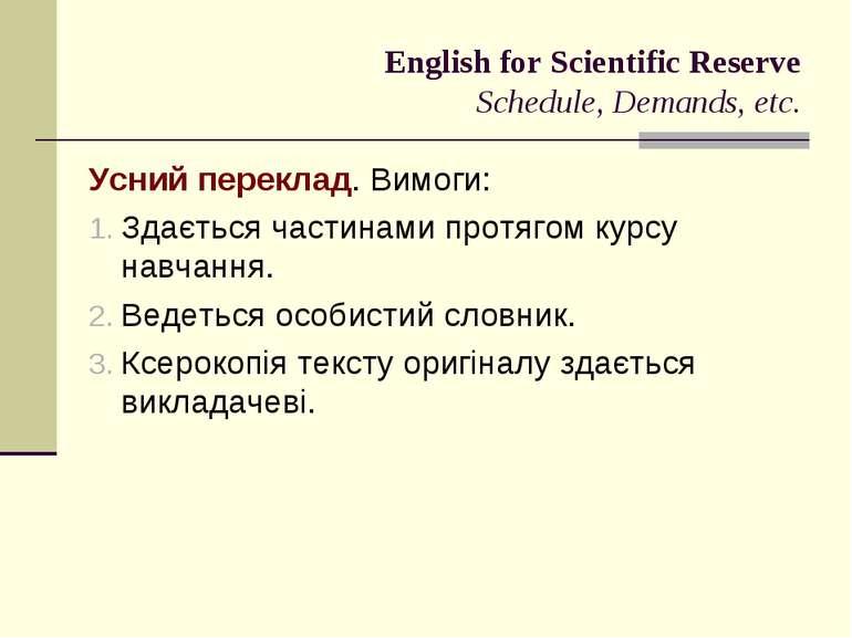 English for Scientific Reserve Schedule, Demands, etc. Усний переклад. Вимоги...