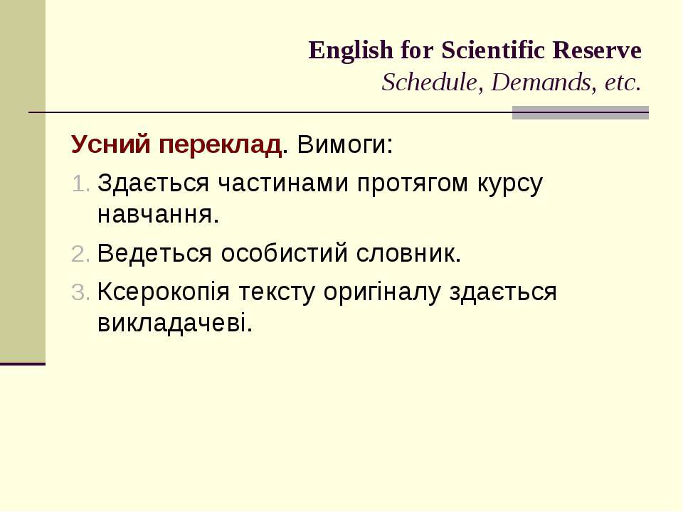 English for Scientific Reserve Schedule, Demands, etc. Усний переклад. Вимоги...