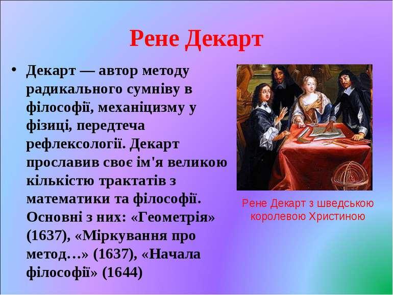 Рене Декарт Декарт — автор методу радикального сумніву в філософії, механіциз...