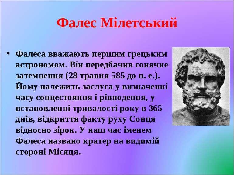Фалес Мілетський Фалеса вважають першим грецьким астрономом. Він передбачив с...