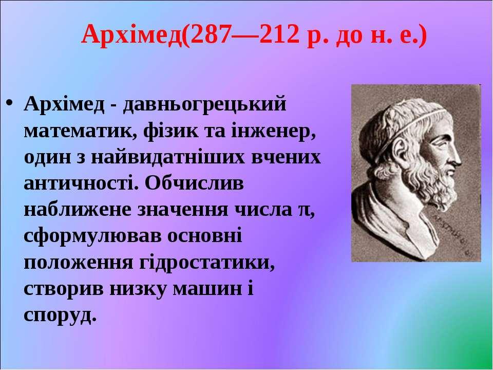Архімед(287—212 р. до н. е.) Архімед - давньогрецький математик, фізик та інж...