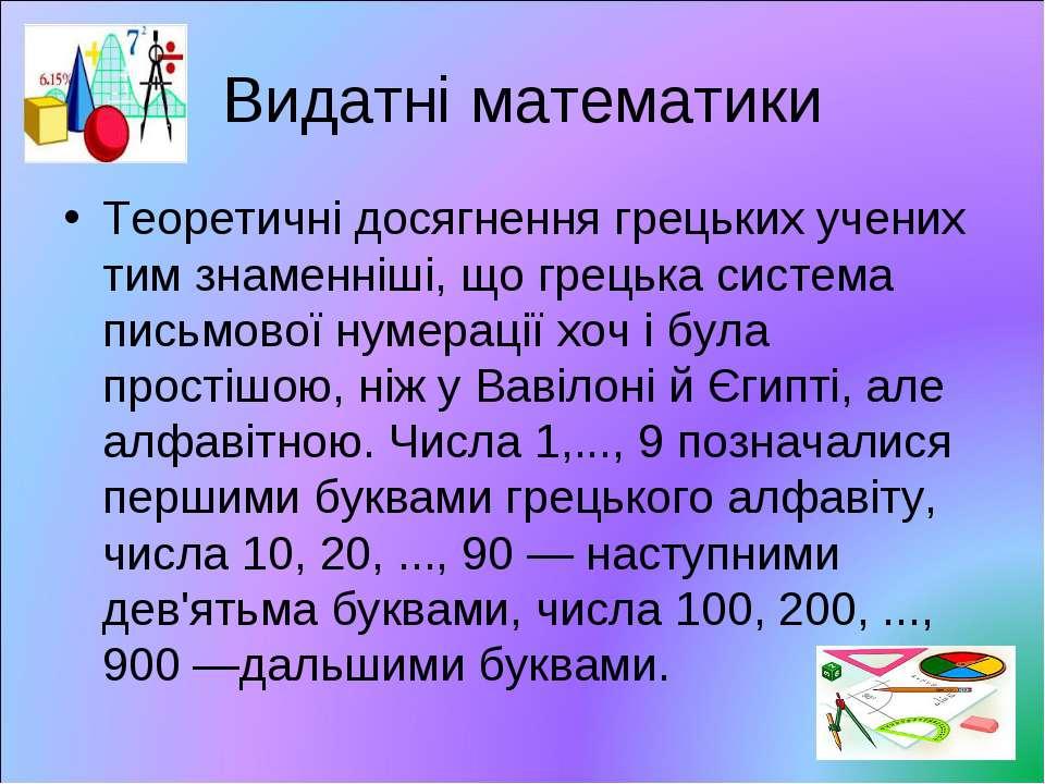 Видатні математики Теоретичні досягнення грецьких учених тим знаменніші, що г...