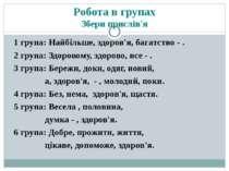 Робота в групах Збери прислів'я 1 група: Найбільше, здоров'я, багатство - . 2...
