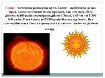 Сонце – величезна розжарена куля. Сонце – найближча до нас зірка. Сонце велич...