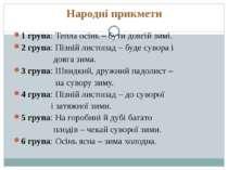 Народні прикмети 1 група: Тепла осінь – бути довгій зимі. 2 група: Пізній лис...
