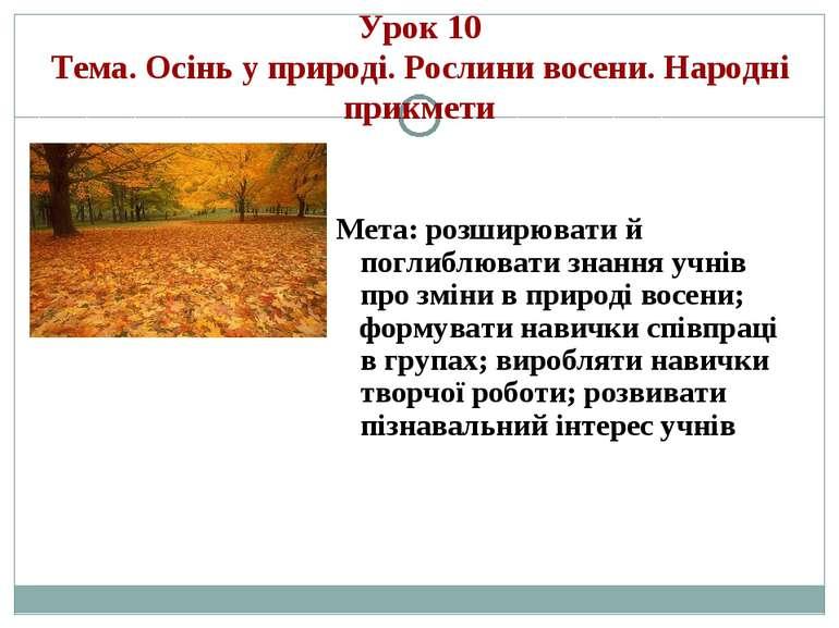 Урок 10 Тема. Осінь у природі. Рослини восени. Народні прикмети Мета: розширю...