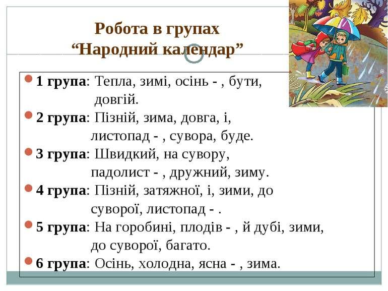 """Робота в групах """"Народний календар"""" 1 група: Тепла, зимі, осінь - , бути, дов..."""