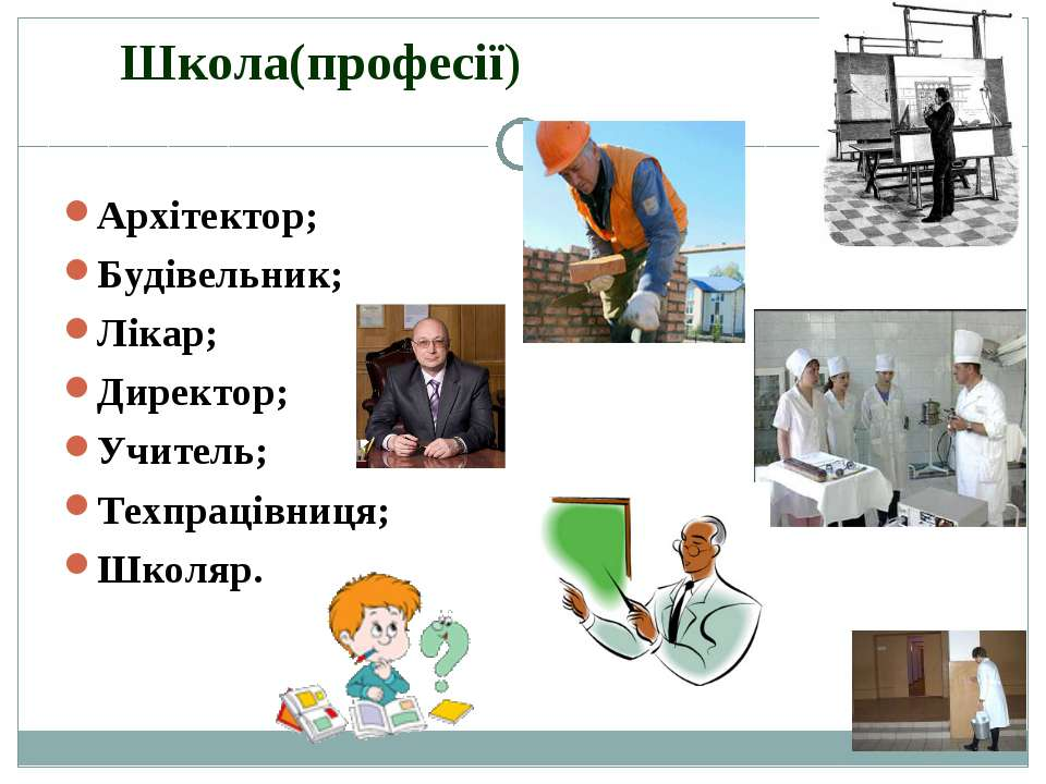 Школа(професії) Архітектор; Будівельник; Лікар; Директор; Учитель; Техпрацівн...