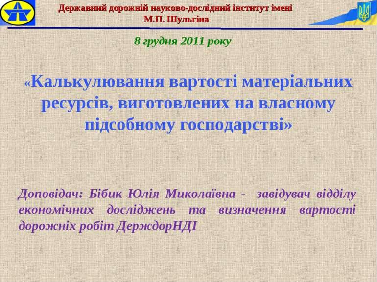 Доповідач: Бібик Юлія Миколаївна - завідувач відділу економічних досліджень т...