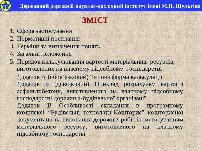 * ЗМІСТ Державний дорожній науково-дослідний інститут імені М.П. Шульгіна 1. ...