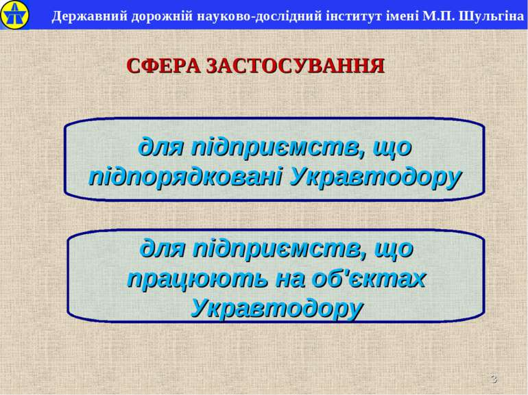 * СФЕРА ЗАСТОСУВАННЯ для підприємств, що працюють на об'єктах Укравтодору Дер...