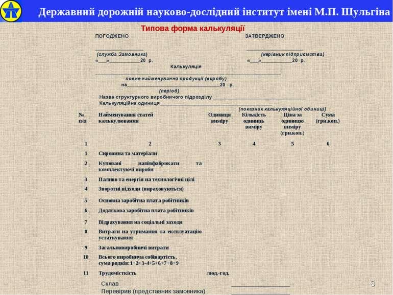 Державний дорожній науково-дослідний інститут імені М.П. Шульгіна Типова форм...