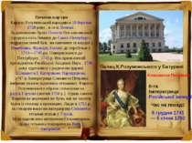 Початок кар'єри Кирило Розумовський народився 18 березня 1728 року , в селі Л...