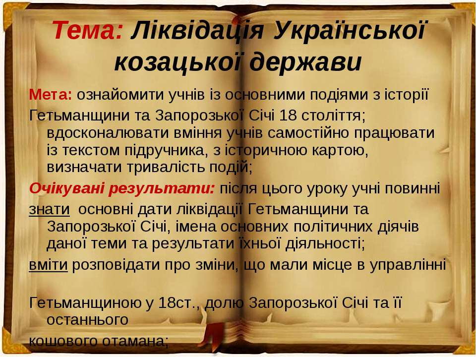 Тема: Ліквідація Української козацької держави Мета: ознайомити учнів із осно...