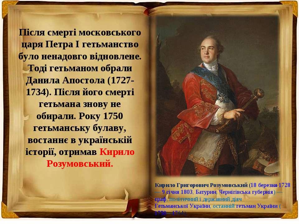 Після смерті московського царя Петра І гетьманство було ненадовго відновлене....