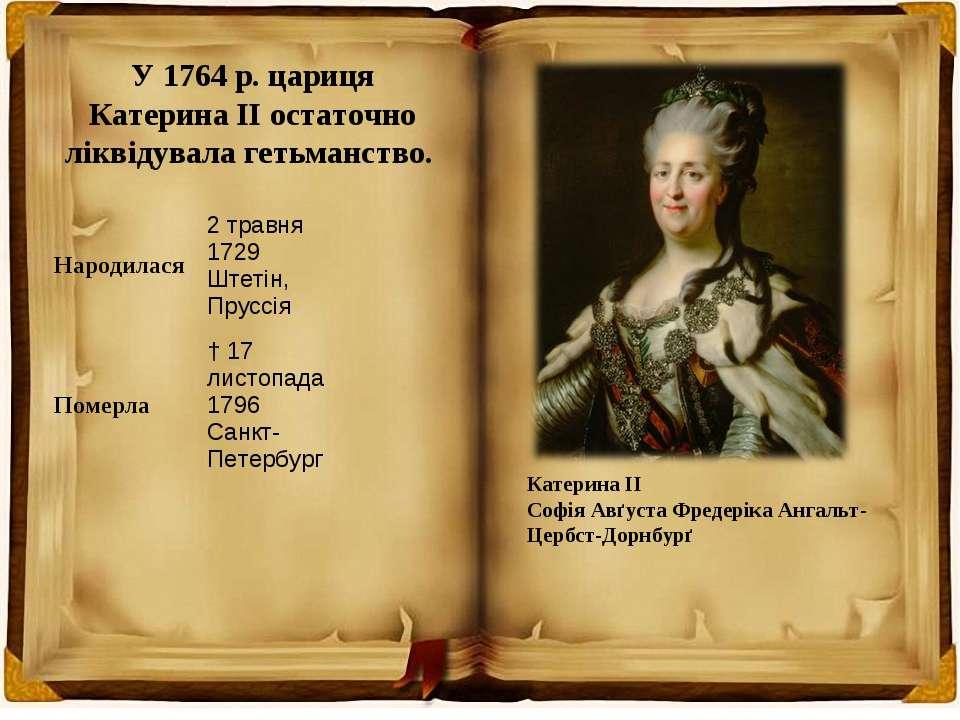 У 1764 р. цариця Катерина II остаточно ліквідувала гетьманство. Катерина ІІ С...