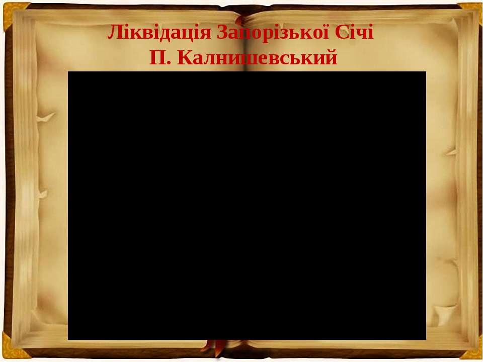 Ліквідація Запорізької Січі П. Калнишевський
