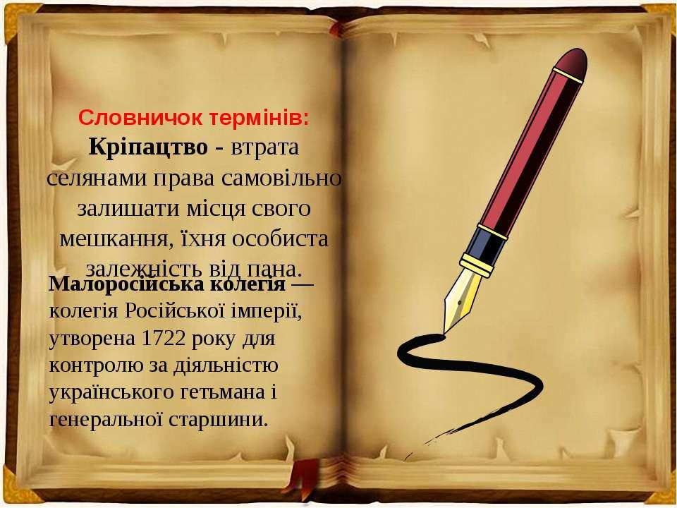 Словничок термінів: Кріпацтво - втрата селянами права самовільно залишати міс...
