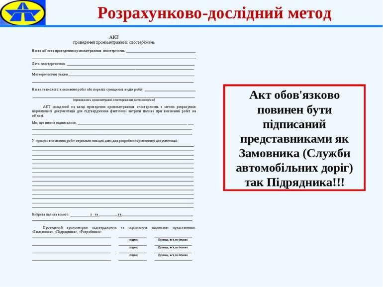 Акт обов'язково повинен бути підписаний представниками як Замовника (Служби а...