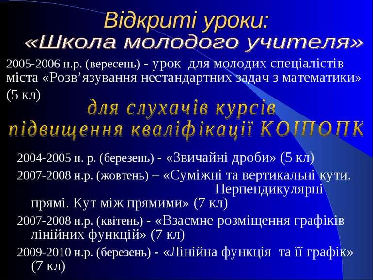 Відкриті уроки: 2004-2005 н. р. (березень) - «Звичайні дроби» (5 кл) 2007-200...