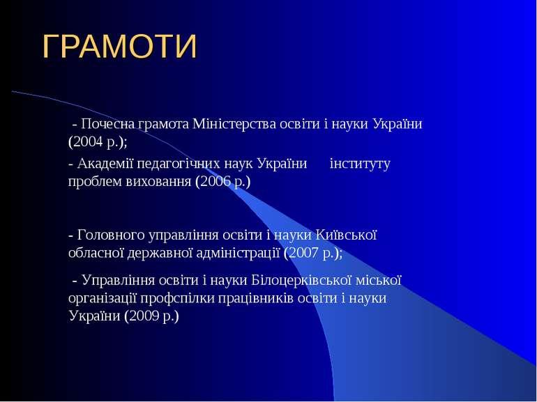 ГРАМОТИ - Почесна грамота Міністерства освіти і науки України (2004 р.); - Ак...