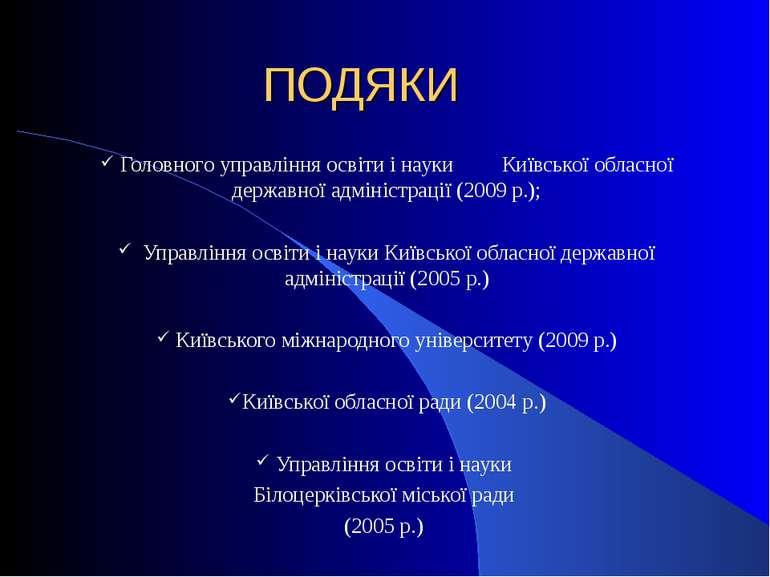Головного управління освіти і науки Київської обласної державної адміністраці...