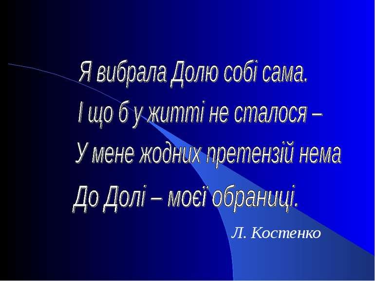 Л. Костенко