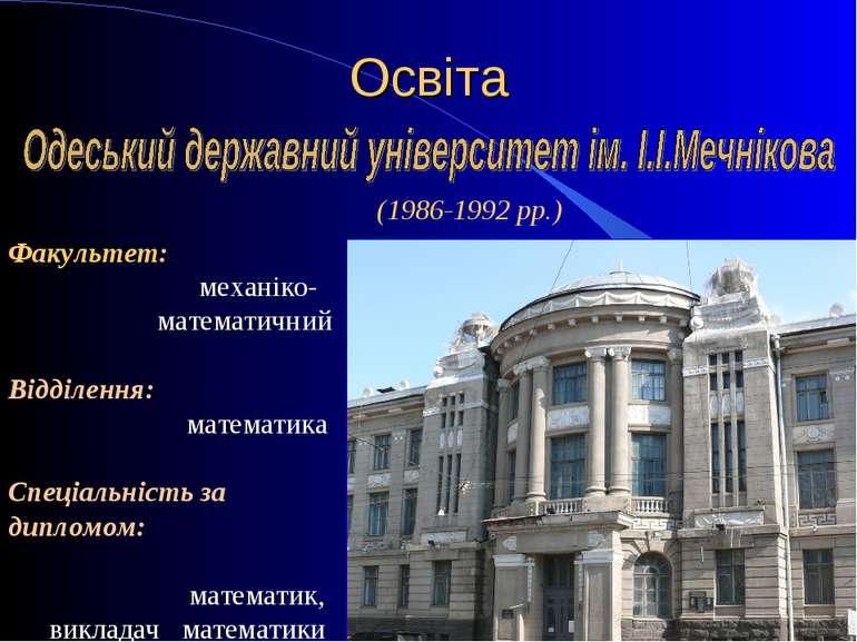 Освіта Факультет: механіко- математичний Відділення: математика Спеціальність...