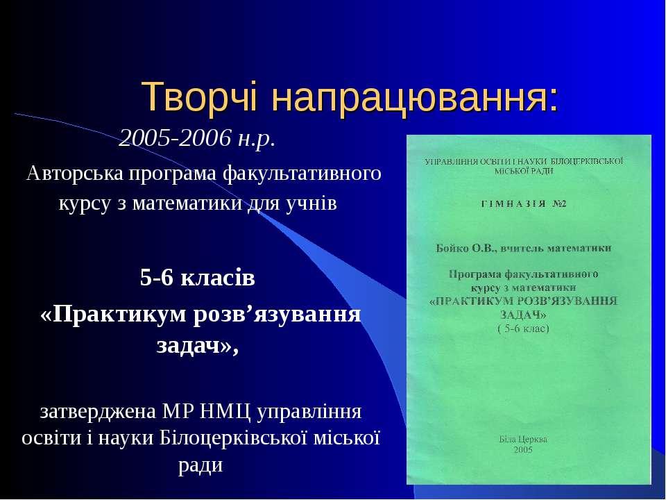 Творчі напрацювання: 2005-2006 н.р. Авторська програма факультативного курсу ...