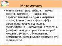Математика Матема тика (грец. μάθημα — наука, знання, вивчення) — наука, яка ...