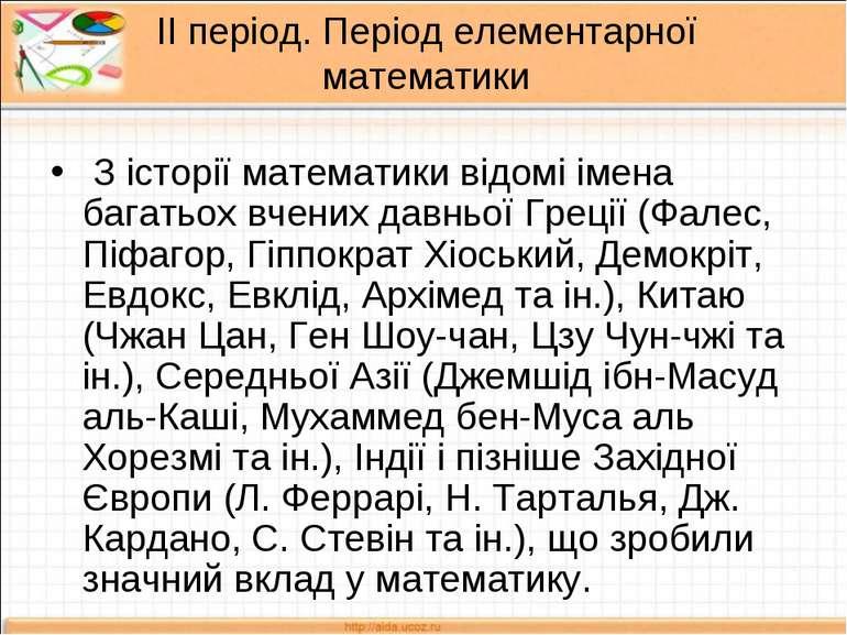 ІІ період. Період елементарної математики З історії математики відомі імена б...
