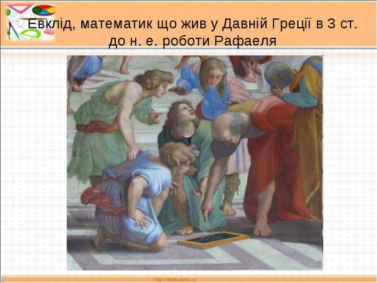 Евклід, математик що жив у Давній Греції в 3 ст. до н. е. роботи Рафаеля