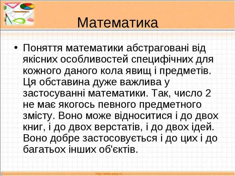 Математика Поняття математики абстраговані від якісних особливостей специфічн...