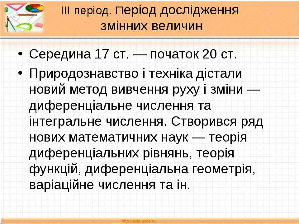 ІІІ період. Період дослідження змінних величин Середина 17 ст. — початок 20 с...