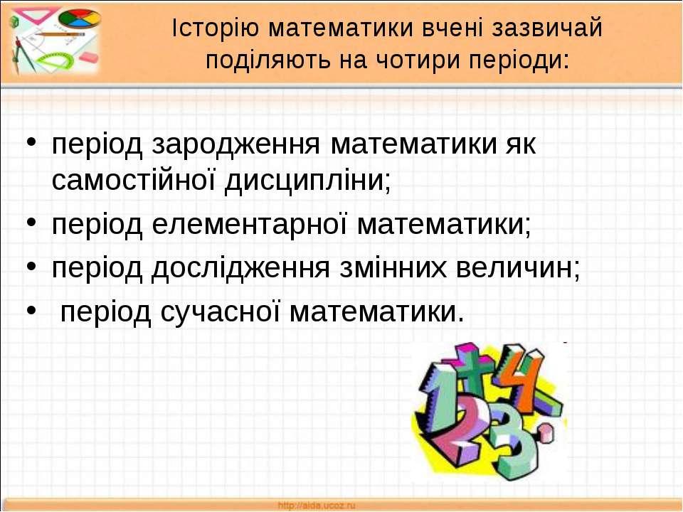 Історію математики вчені зазвичай поділяють на чотири періоди: період зародже...