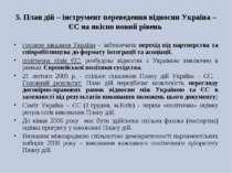 5. План дій – інструмент переведення відносин Україна – ЄС на якісно новий рі...