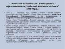 1. Членство в Європейських Співтовариствах - перспективна мета української зо...