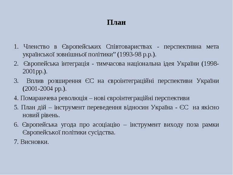 План 1. Членство в Європейських Співтовариствах - перспективна мета українськ...