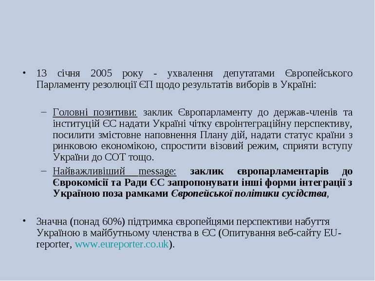 13 січня 2005 року - ухвалення депутатами Європейського Парламенту резолюції ...