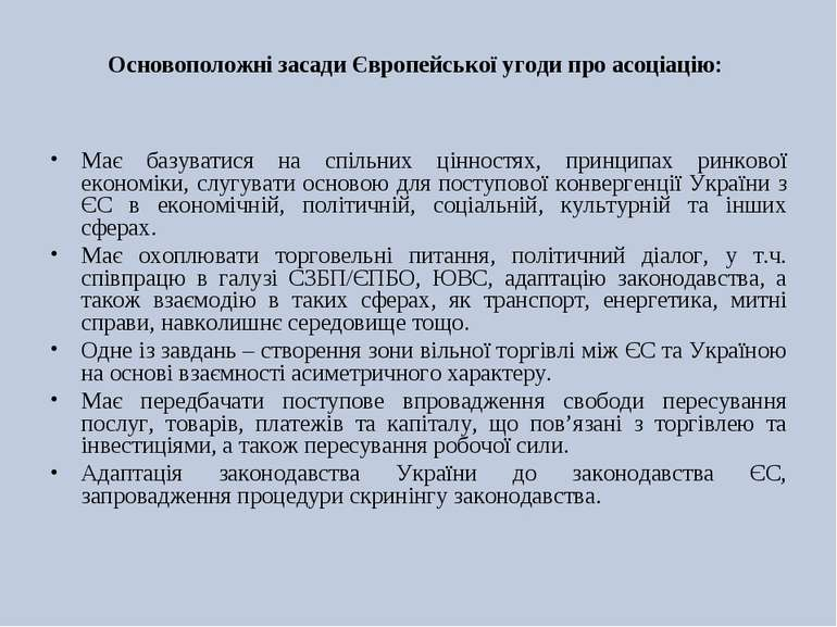 Основоположні засади Європейської угоди про асоціацію: Має базуватися на спіл...
