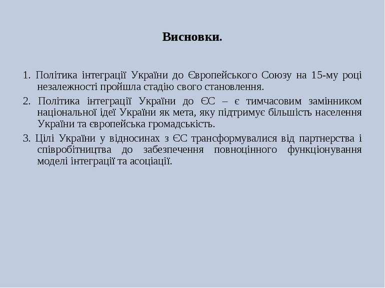 Висновки. 1. Політика інтеграції України до Європейського Союзу на 15-му році...
