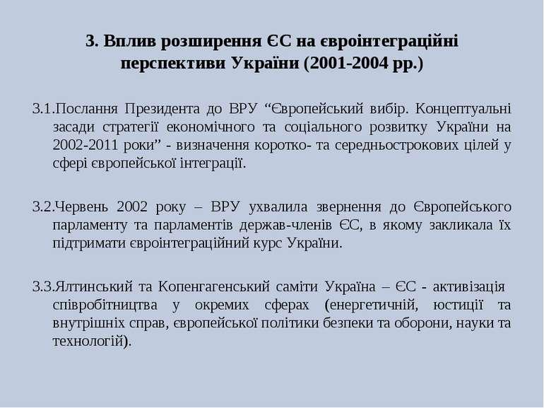 3. Вплив розширення ЄС на євроінтеграційні перспективи України (2001-2004 рр....