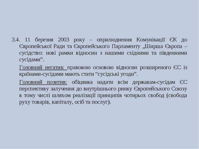 3.4. 11 березня 2003 року – оприлюднення Комунікації ЄК до Європейської Ради ...