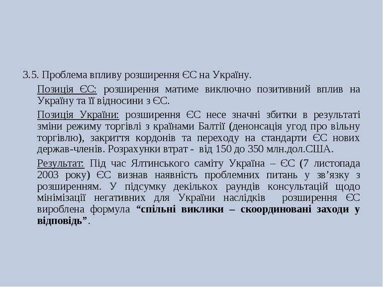 3.5. Проблема впливу розширення ЄС на Україну. Позиція ЄС: розширення матиме ...
