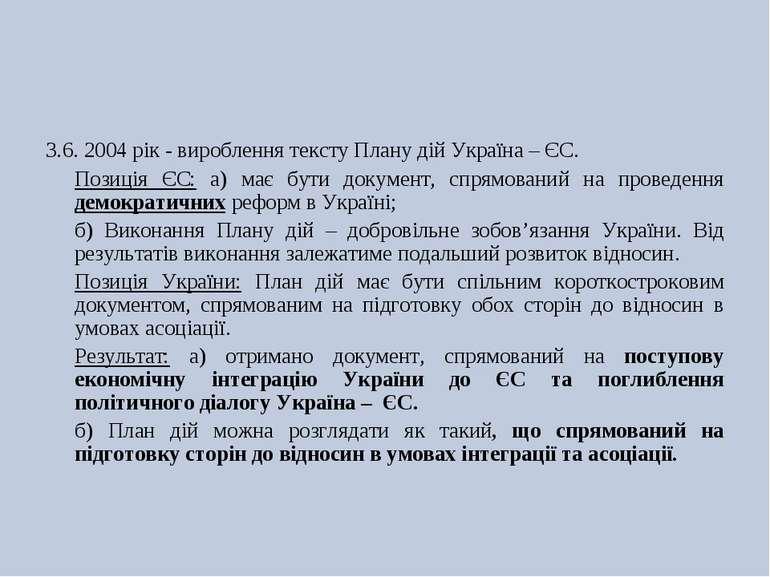 3.6. 2004 рік - вироблення тексту Плану дій Україна – ЄС. Позиція ЄС: а) має ...