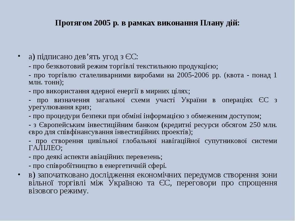 Протягом 2005 р. в рамках виконання Плану дій: а) підписано дев'ять угод з ЄС...
