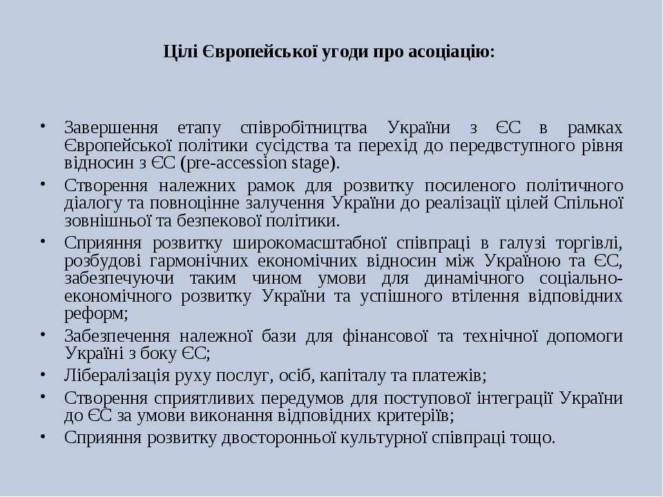 Цілі Європейської угоди про асоціацію: Завершення етапу співробітництва Украї...